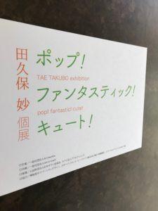 田久保妙展「ポップ!ファンタスティック!キュート!」スタート