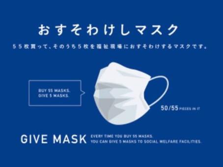 【MOVIE】おすそわけしマスク