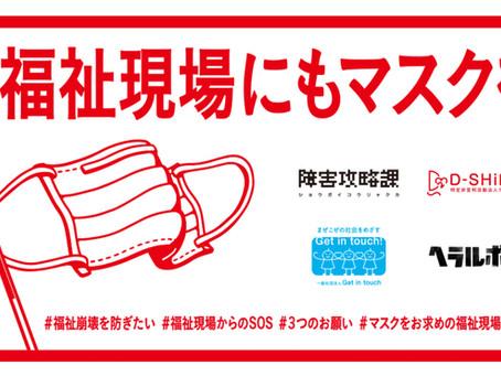 4月29日「福祉現場にもマスクを」活動報告