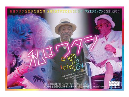 沖縄、桜坂劇場6月22日より公開