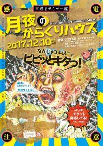 10月10日「月夜のからくりハウス」Makuakeにてクラウドファンディングスタート