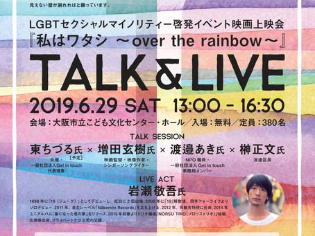 6月29日上映会@大阪