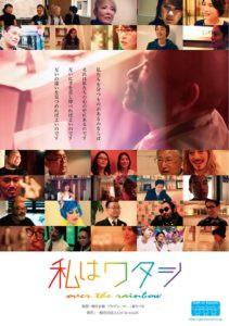 11月7日【ラフォーレ原宿】「私はワタシ ~Over the rainbow~」上映会
