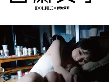 自粛女子 IDOL FILE × #フェチモ 発売記念写真展 in 名古屋