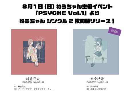 8月1日の主催イベントにてシングル2枚同時リリース!