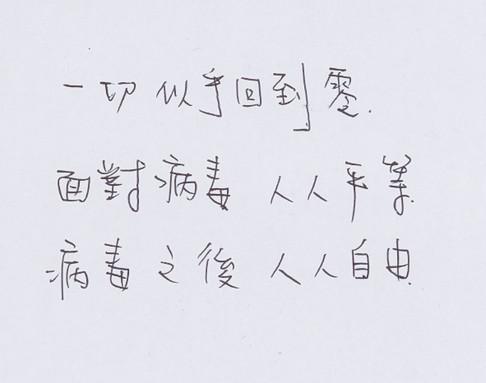 Social_distance_6_yumi_writing.jpg
