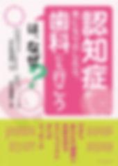 表紙_cover_obitukiのコピー.jpg