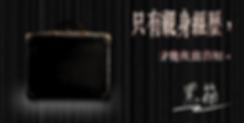 黑箱-網站1017-02.png