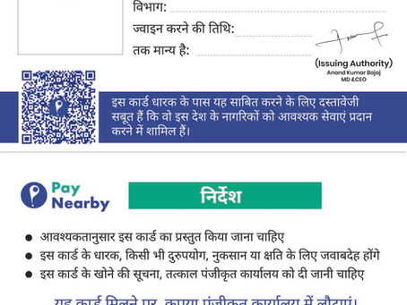 Download Paynearby ID Card