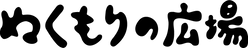 ぬくもりの広場ロゴ.png