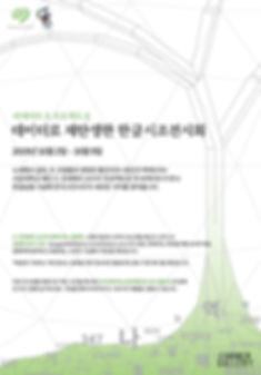 [Seagate] Exhibition poster design.jpg