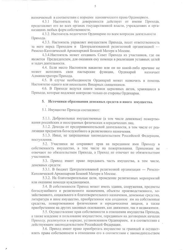 Устав(5).jpg