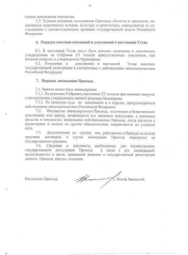 Устав(6).jpg