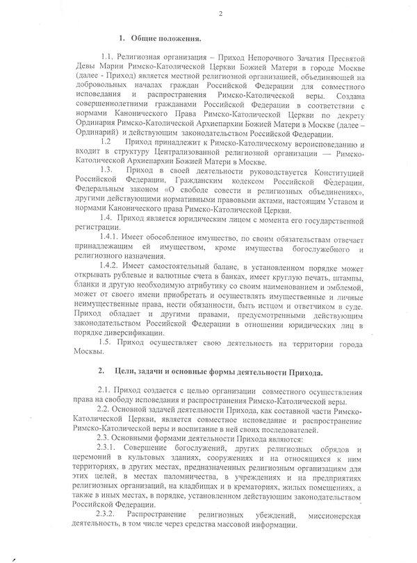 Устав (2).jpg