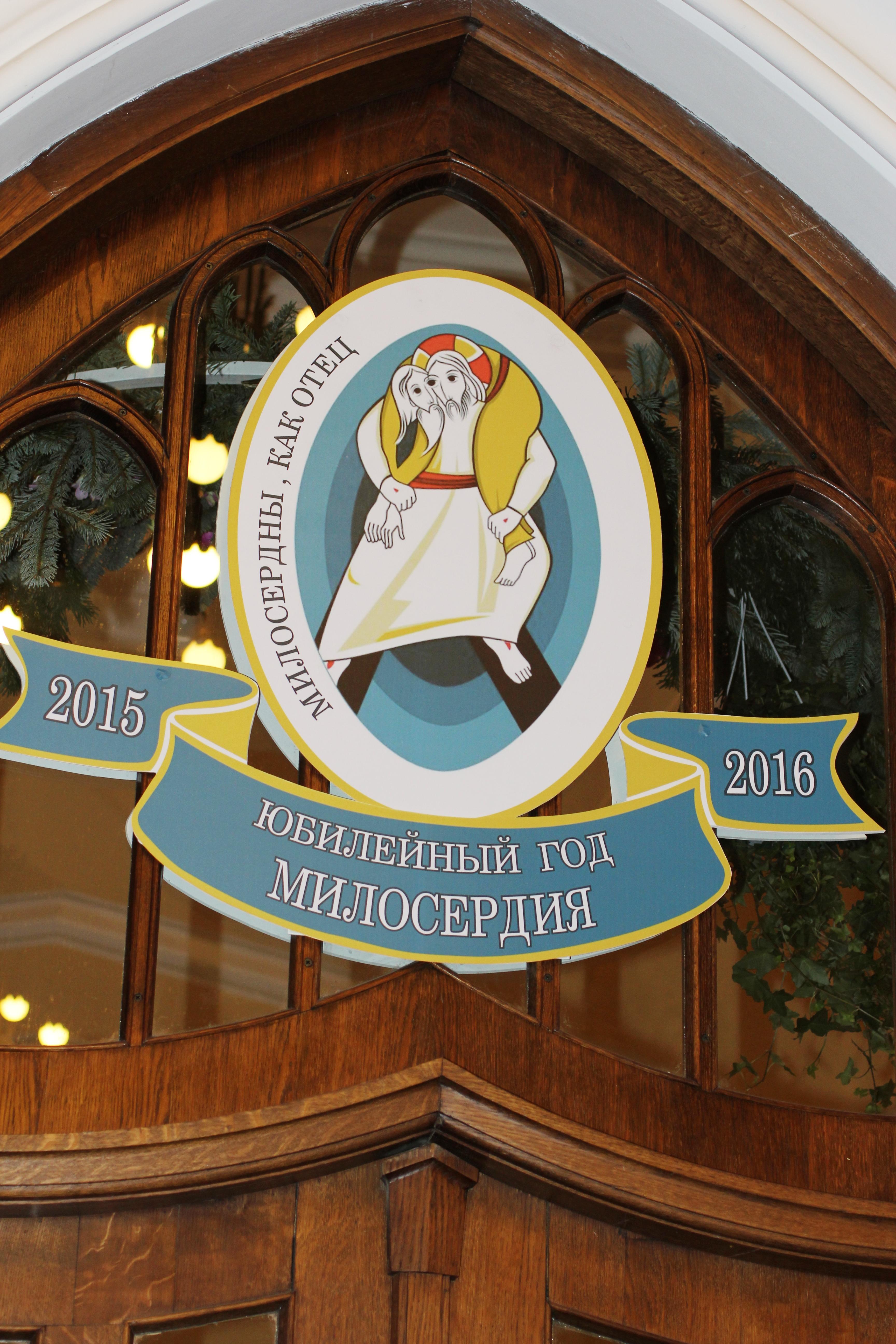 Открытие Года Милосердия 13 декабря