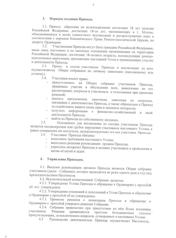 Устав(4).jpg