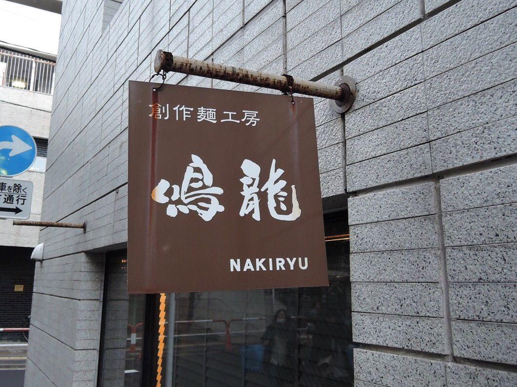 2017東京米其林一星殊榮的拉麵店,東京大塚【鳴龍】!