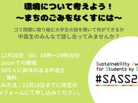 12月20日開催「環境について考えよう!~まちのごみをなくすには~」報告レポート