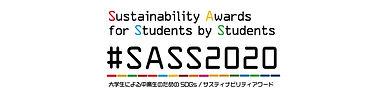 #SASS2020_logo_googleform.jpg
