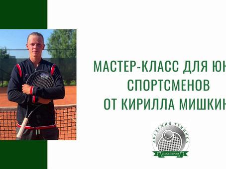 Мастер-класс от Кирилла Мишкина