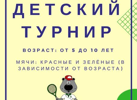29.06-30.06 Детский Турнир