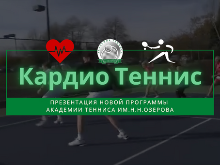 "2 сентября – 19:00-20:00 – презентация программы ""Кардио Теннис"""