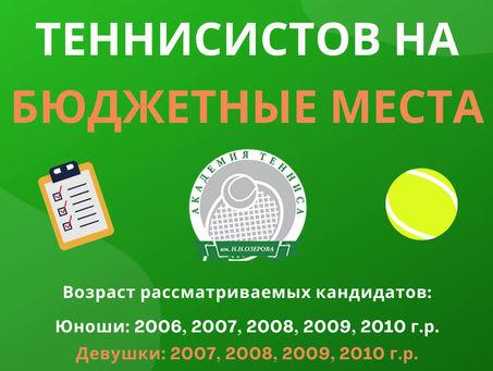 Зачисление теннисистов на бюджетные места