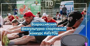 Акция «#яГоТОв»