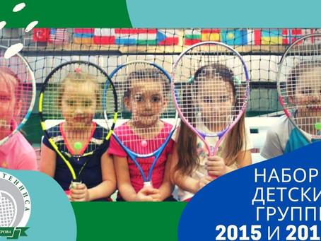 Набор в детские группы (2015 и 2016 г.р.) - Академия тенниса им. Н.Н.Озерова