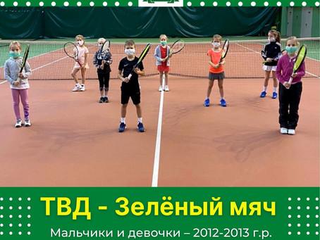 17-18 июля – ТВД для игроков 2012-2013 г.р.