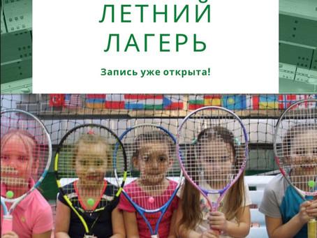 Теннисный летний лагерь