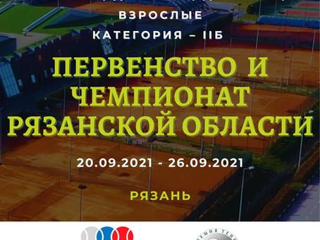 Первенство и Чемпионат Рязанской области – итоги