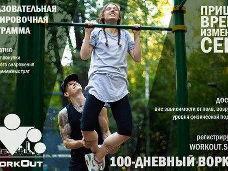 "SOTKA ""100-дневный воркаут"""