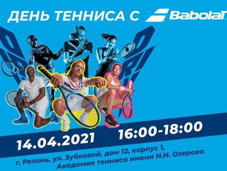 14 апреля - День тенниса вместе с Babolat!