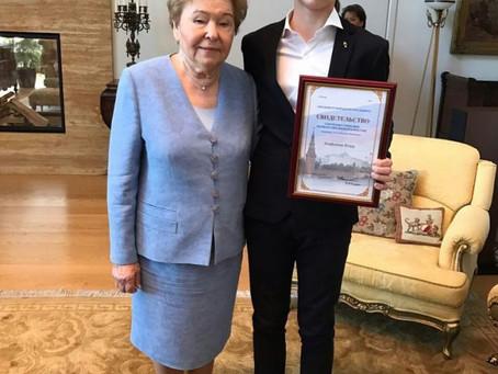 Егор Агафонов стал стипендиатом фонда Бориса Ельцина в возрастной группе до 15 лет!