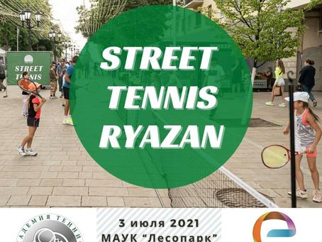 Анонс - 3 июля - Street Tennis Ryazan