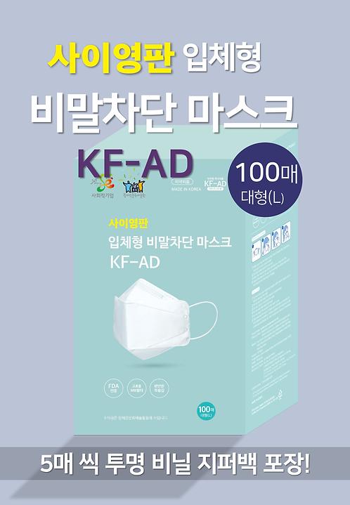 사이영판 입체형 비말차단 마스크 KF-AD 입체형 100매 *5매씩 지퍼백 포장