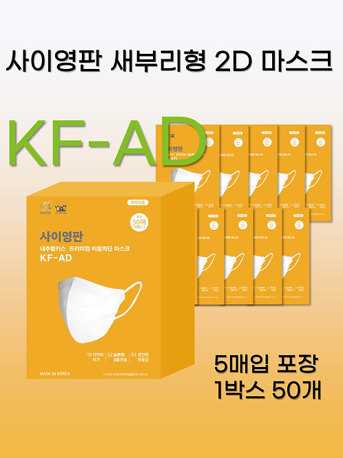 사이영판 새부리형 2D 마스크 KF-AD 대형 화이트 (50매)