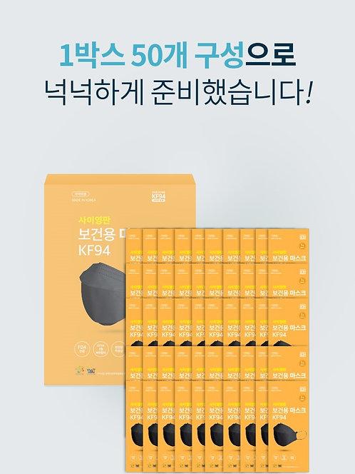 사이영판 보건용 마스크 KF94 블랙(50매)