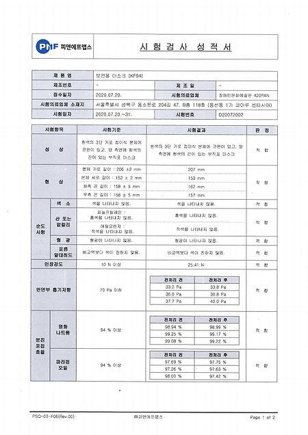kf94 시험검사성적서 1.jpg