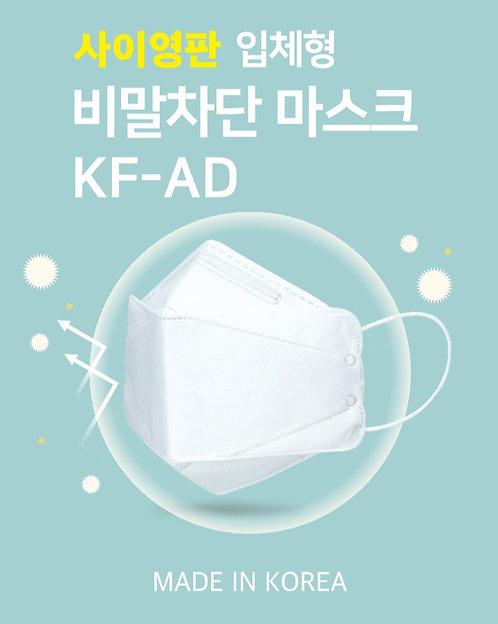 사이영판 비말차단 마스크 KF-AD 입체형(50매)