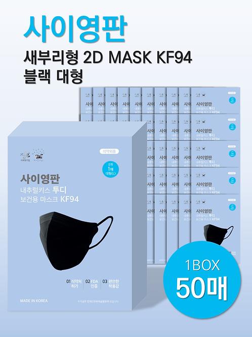 사이영판 새부리형 2D 보건용 마스크 KF94 블랙대형 (1박스 50매 개별포장)