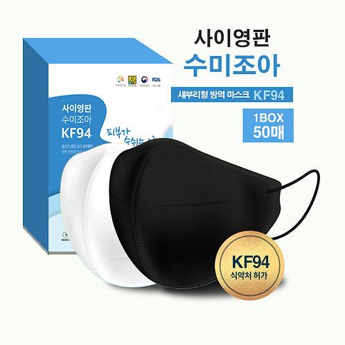 수미조아 새부리형 방역마스크 KF94 대형 화이트/블랙 (50매)