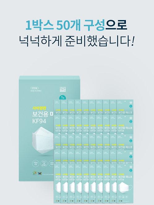 사이영판 보건용 마스크 KF94 화이트(50매)
