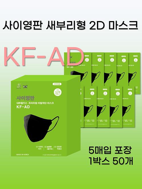 사이영판 새부리형 2D 마스크 KF-AD 대형 블랙 (50매)