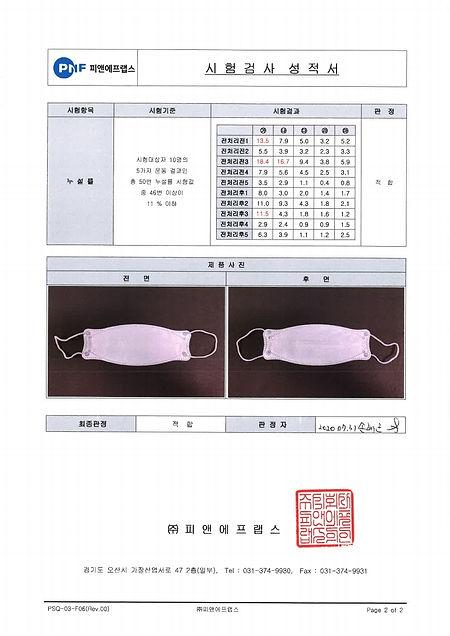 kf94 시험검사성적서 2.jpg
