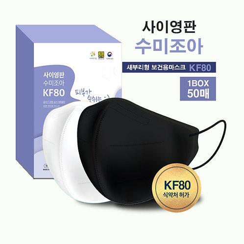 수미조아 새부리형 보건용마스크 KF80 대형 화이트/블랙 (50매)