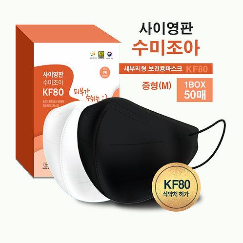 수미조아 새부리형 보건용마스크 KF80 중형 화이트/블랙 (50매)