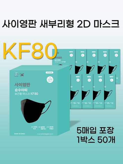 사이영판 새부리형 2D 마스크 KF80 블랙 대형 (50매)