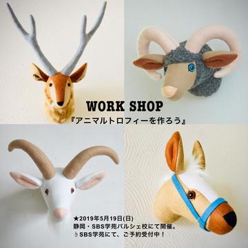【WORK SHOP・静岡・告知】